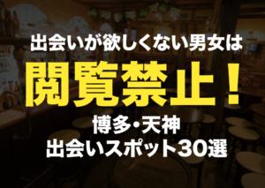 2019年最新!福岡の出会いがあるお店・出会い系30選