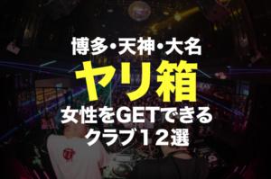 2019年最新!福岡の人気クラブ12選!ナンパするならココ!天神・博多・中央区全網羅!