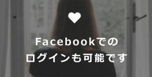 ハッピーメールのFacebook登録方法。友達にバレないのか?