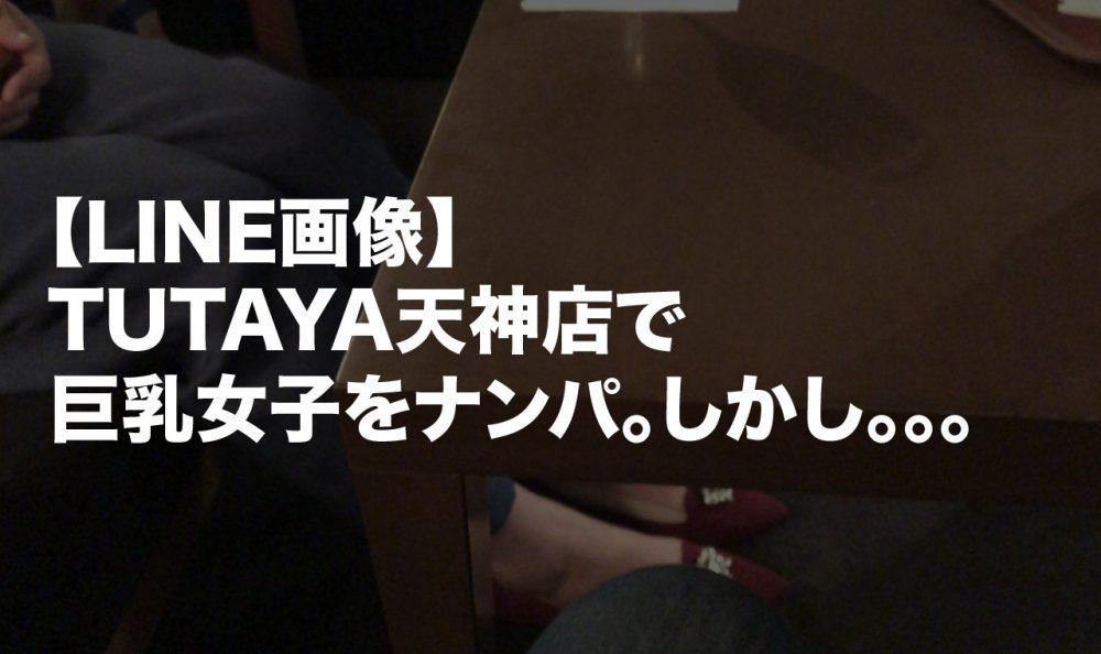 【LINE画像】TUTAYA天神店でナンパ。巨乳女性と、後日天神デートへ