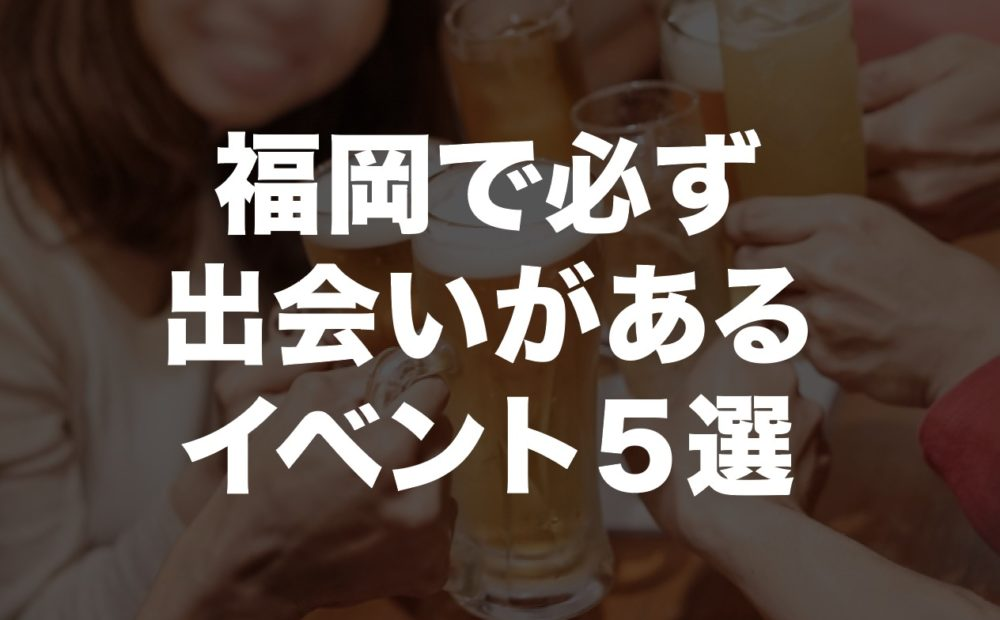 福岡で人気のイベント・街コン団体BEST5!