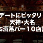 博多駅周辺のデートで使えるオシャレなバー10選!女性を口説くならここ!