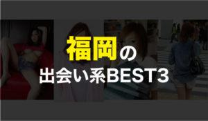 福岡の異性と必ず出会いがある出会い系アプリBEST3!
