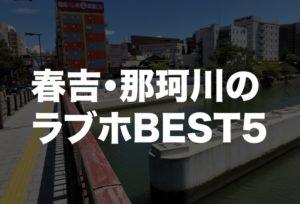 2019年最新!春吉・那珂川沿いの人気ラブホテルBEST7
