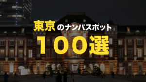 【2019年最新版】東京ナンパスポット100選。ヤレる女性と出会うならココ!