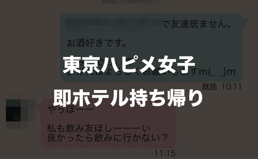 東京のハピメ女子ネトナン即