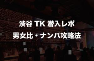渋谷のクラブTK潜入レポ!客層、料金、男女比率を解説!ナンパ攻略法を大公開