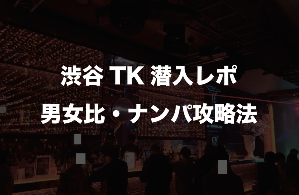 渋谷クラブTKでナンパ。料金・男女比は?