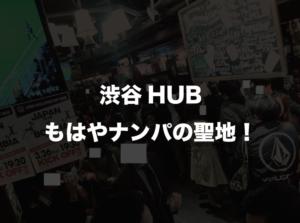 渋谷のHUB4店舗を一人はしごでナンパしまくった結果!LINE交換◯件GET!