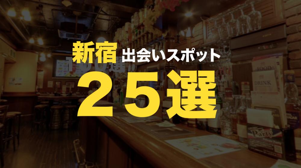 新宿の出会いスポット25選