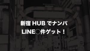 新宿のHUBの出会いの実態とは?ナンパしてLINE◯名ゲット!