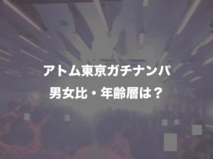 渋谷クラブ【アトム東京】でガチナンパして女子大生即ホ!年齢層・料金・男女比を解説