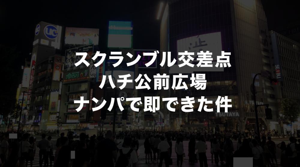 渋谷ハチ公前広場・スクランブル交差点でナンパ。ノリの良い美女ゲット!