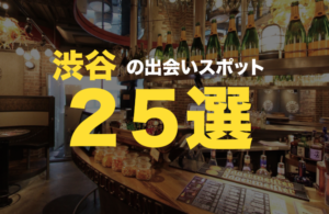 【2019年最新】渋谷ナンパスポット25選!ヤレる女性はここで見つかる!居酒屋・バー網羅!