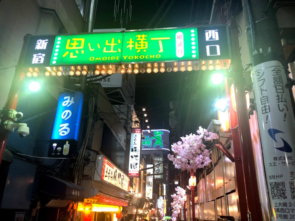 新宿の出会いスポット【思い出横丁】は本当に出会えるのか?実態レポート