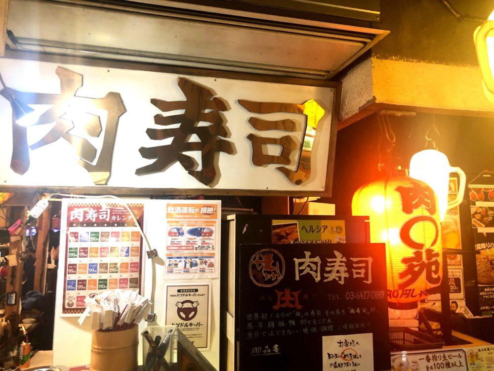 噂の出会いスポット渋谷肉横丁に行ったら女子の宝庫だった。規格外の男女比に驚愕!