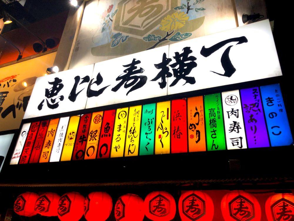 女子比率が異常!恵比寿横丁でナンパ。即ホテル持ち帰りできた体験談