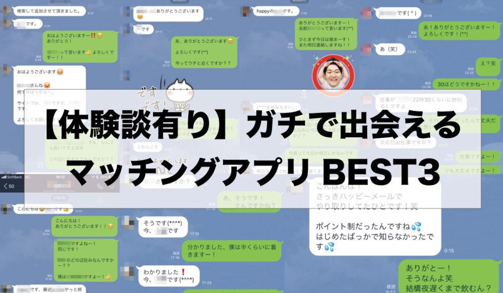 【検証済み】本当に出会える!おすすめマッチングアプリBEST3