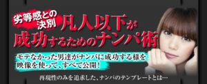 福井廉ナンパ最強トーク集!教材レビュー公開!無料特典付き