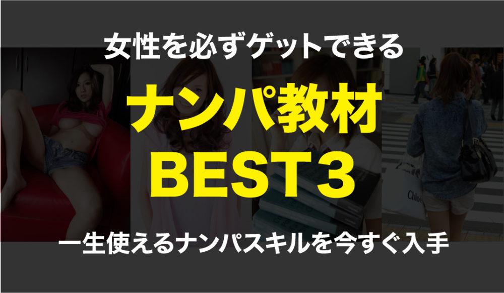 女性をゲットできるナンパ教材BEST3!特典有り!ナンパ教材の選び方