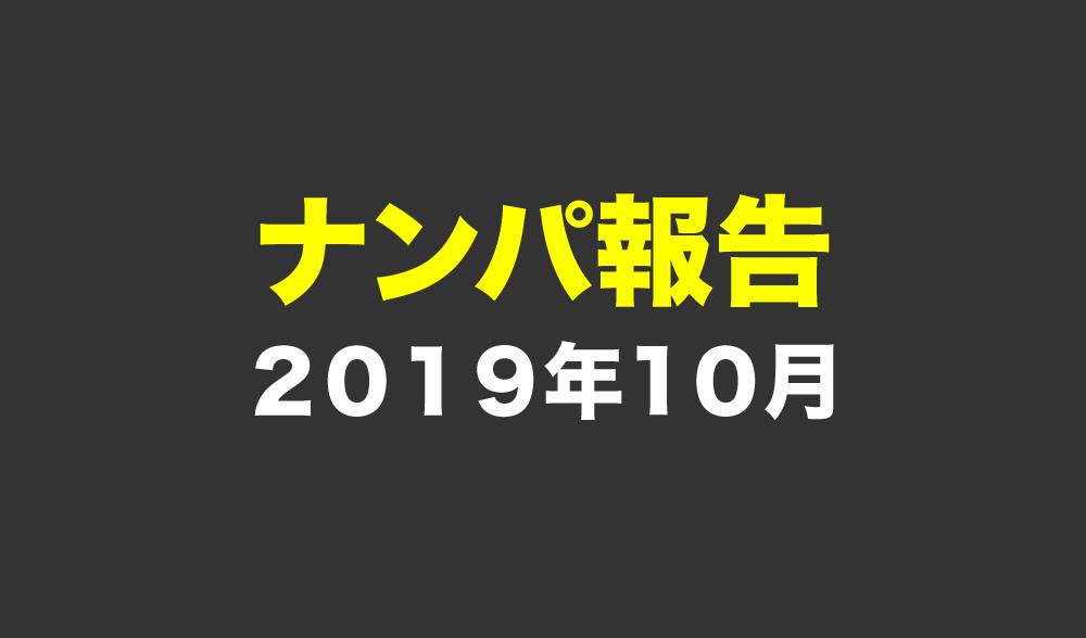2019年10月のナンパ実績